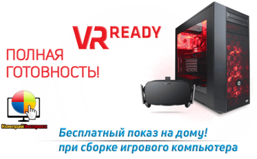 Large vr ready pc polnaya gotovnost
